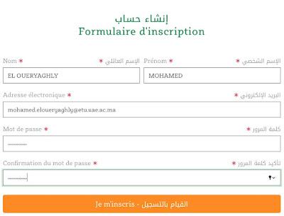 استمارة التسجيل في مسابقة الجامعة