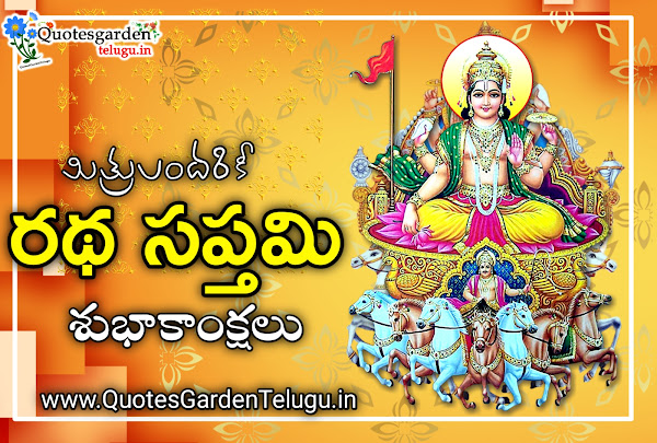 Happy-rathasaptami-telugu-greetings-ratha-saptami-telugu-wishes