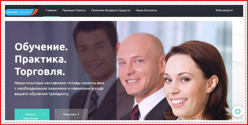 [Мошеннический сайт] incometraining.net – Отзывы, развод? Компания Income Training мошенники!