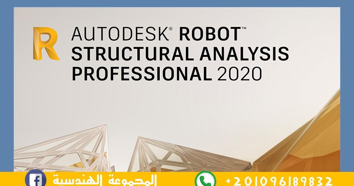 robot structural analysis 2010 تحميل