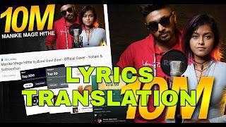 Manike Mage Hithe Lyrics Meaning in Hindi (हिंदी) - Satheesha