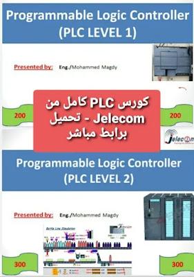 كورس PLC كاملا من Jelecom - تحميل برابط مباشر