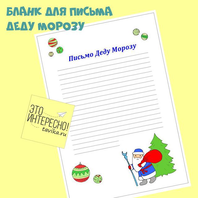 письмо Деду Морозу. скачать
