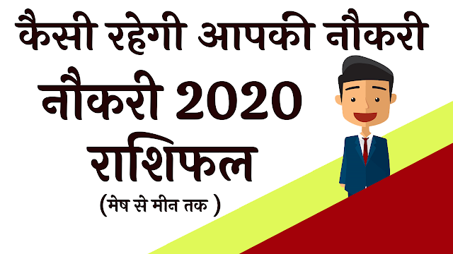 job career 2020 rashifal in hindi