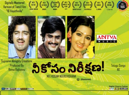 neekosam-neereekshana-full-movie