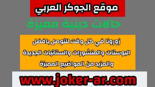 حالات دينيه مميزه 2021 - الجوكر العربي