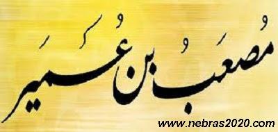 مصعب بن عمير من ملذات الدنيا إلى نور الإيمان