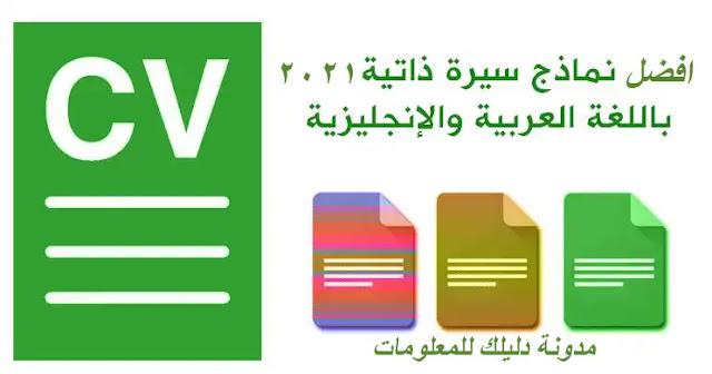 تحميل سيرة ذاتية جاهزة قوالب سيرة ذاتية جاهزة CV in English نموذج سيرة ذاتية فارغ PDF نموذج سيرة ذاتية جاهز للكتابة