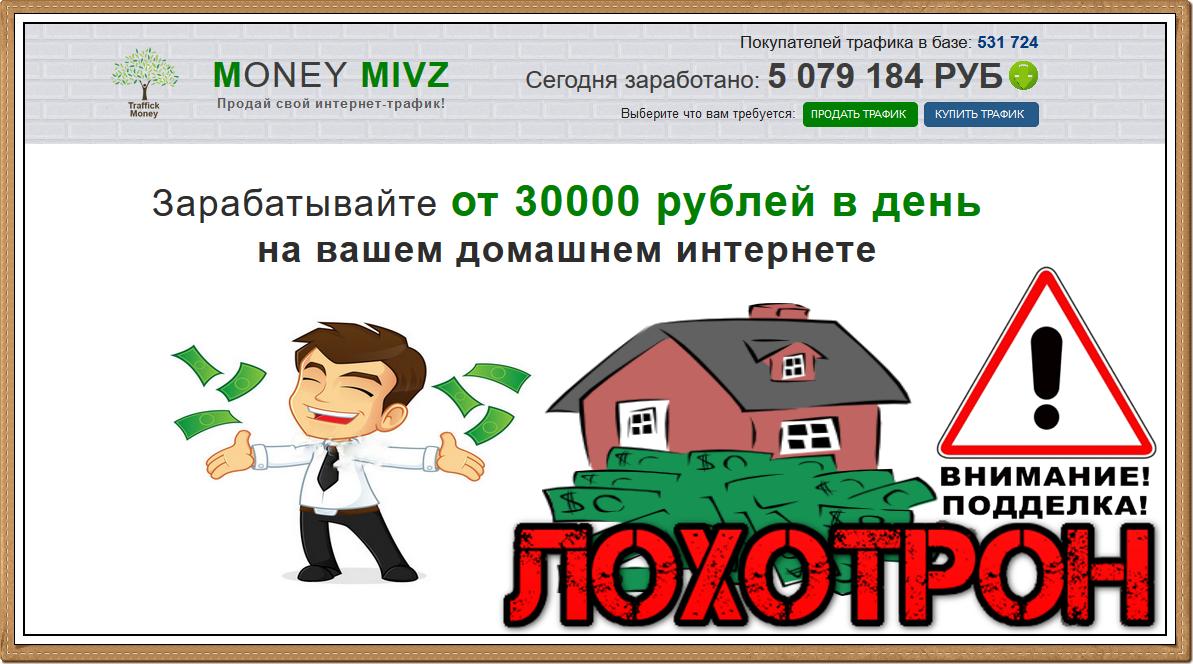 Платформа MONEY MIVZ - это старый лохотрон