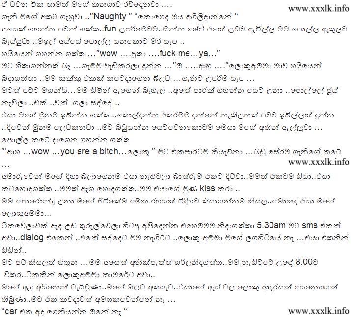 Wal Katha: Loku Amma 2