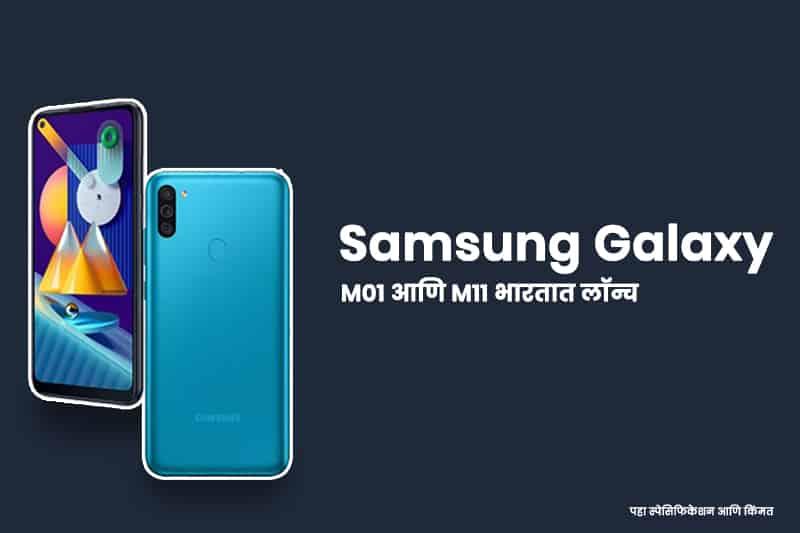 Samsung Galaxy M11, M01