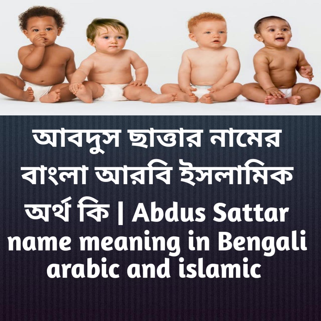 আবদুস ছাত্তার নামের অর্থ কি, আবদুস ছাত্তার নামের বাংলা অর্থ কি, আবদুস ছাত্তার নামের ইসলামিক অর্থ কি, Abdus Sattar name meaning in Bengali, আবদুস ছাত্তার কি ইসলামিক নাম,