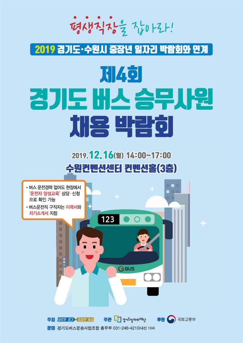 '제4회 버스승무사원 채용박람회' 12월16일 수원컨벤션센터 개최