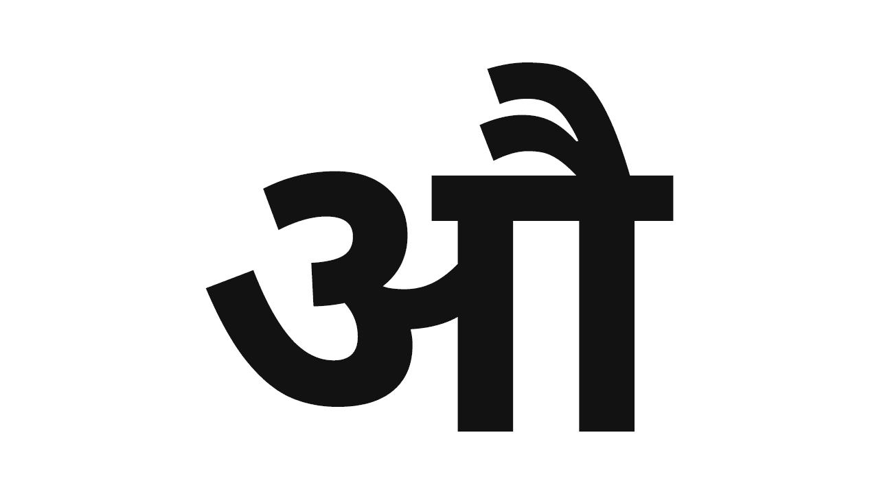 औ आद्याक्षरावरून मुलांची नावे | au Marathi Baby Boy names by initial