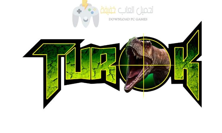 تحميل لعبة حرب الغابات Turok للكمبيوتر برابط مباشر