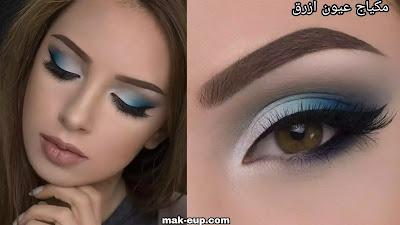 مكياج عيون ازرق 2020