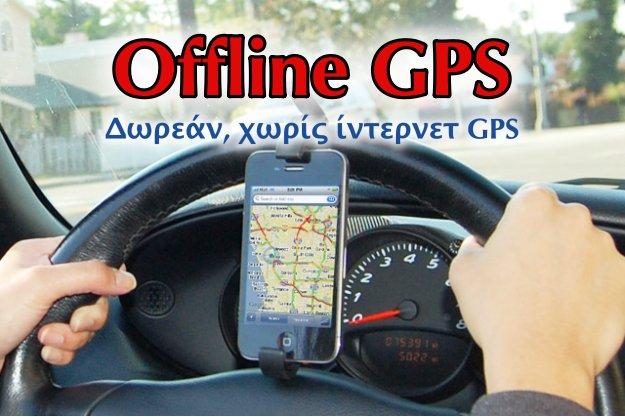 Offline GPS - Δωρεάν GPS με Offline πλοήγηση