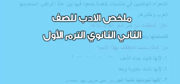 ملخص الادب فى مادة اللغة العربية للصف الثاني الثانوى 2021
