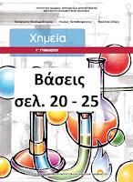 http://www.pi-schools.gr/books/gymnasio/xhmeia_c/math/20-25.vivliomathiti.pdf