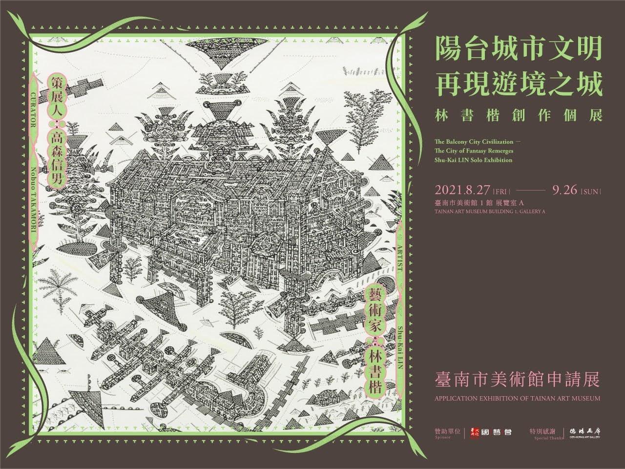 陽台城市文明 再現遊境之城 活動
