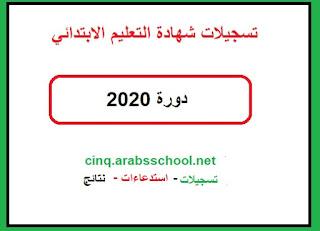 موعد تسجيلات شهادة التعليم الابتدائي 2020