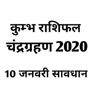 Kumbh Rashi Candra Grahan 2020 | KUMBHA RASHFIAL CHANDRA GRAHAN 10 JAN 2020 | MADANAH
