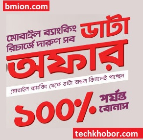 Robi-100%-bonus-on-purchase-of-internet-pack-from-bKash-Rocket-&-Others-Recharge-Based-Internet-Packages