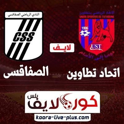 بث مباشر مباراة الصفاقسي التونسي واتحاد تطاوين