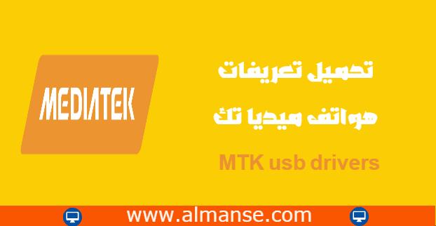 Download MTK usb drivers