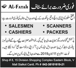Jobs in Al Fatah Shopping Malls Sialkot