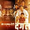 प्रभास की साहो (Saaho Movie) ने जापान बॉक्स ऑफिस पर आमिर खान की दंगल (Dangal Movie) को पीछे छोड़ा, यहाँ जानिए कैसे ?