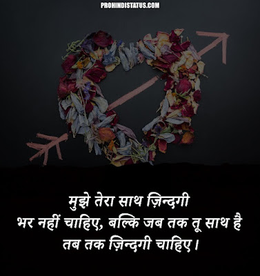 Love-Message-In-Hindi
