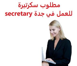 وظائف السعودية مطلوب سكرتيرة للعمل في جدة secretary