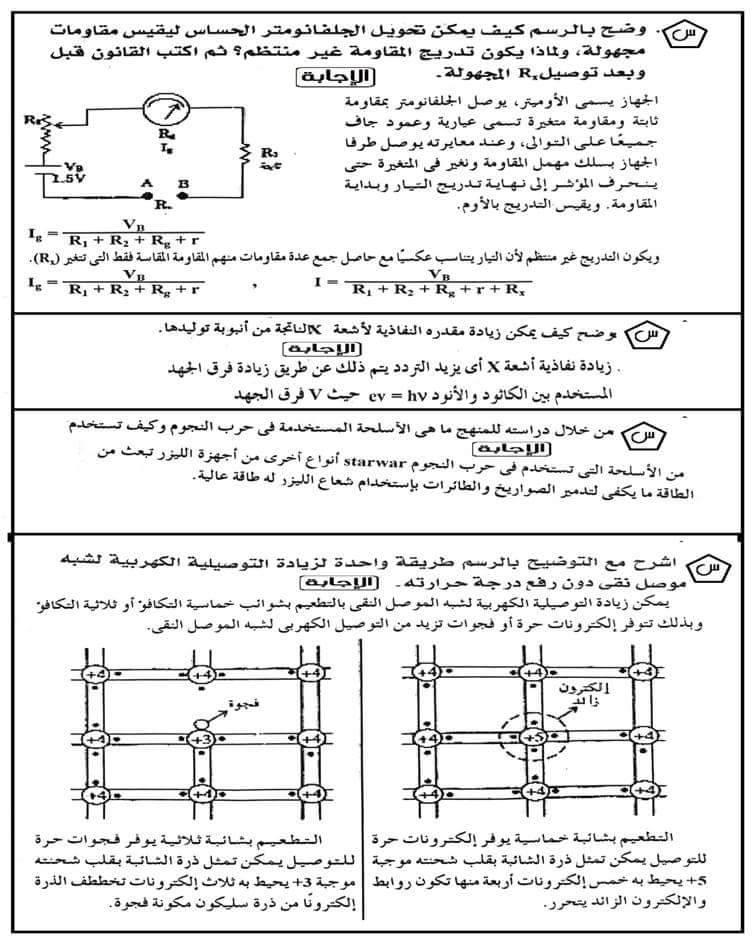 مسائل فيزياء مجابة .. مهمة جدا لطلاب ثانوية عامة 9