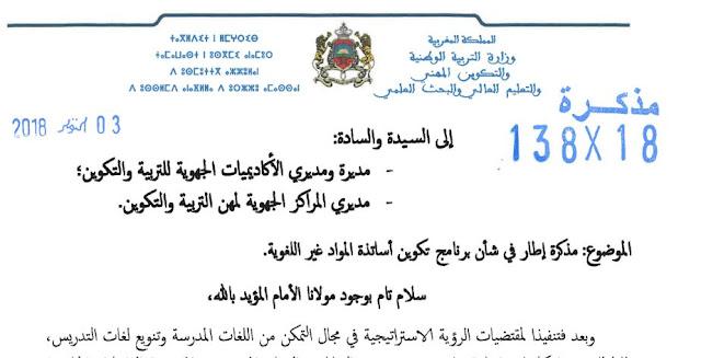 مذكرة وزارية رقم 18-138 بخصوص مذكرة إطار في شأن برنامج تكوين أساتذة المواد غير اللغوية