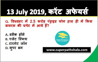 Daily Current Affairs Quiz 13 July 2019 in Hindi