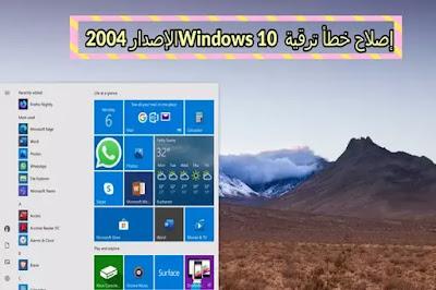 """كيفية إصلاح خطأ ترقية Windows 10 الإصدار 2004 """"الإعدادات غير مدعومة"""""""