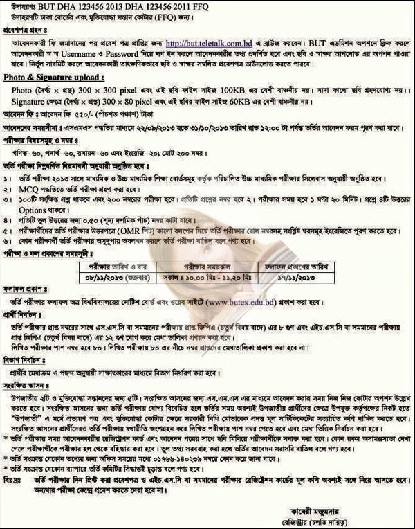 butex admission 2013 admit card