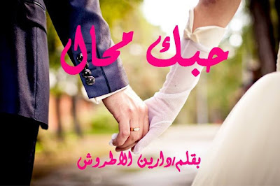 رواية حبك محال ج1 pdf - دارين الأطروش