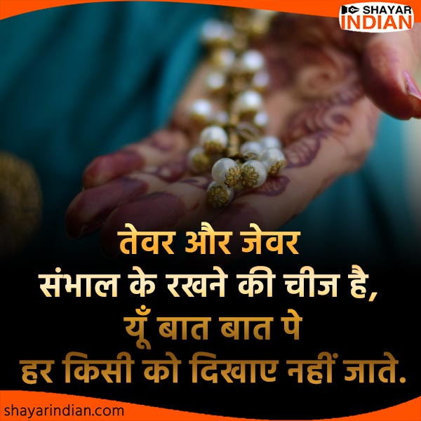 तेवर और जेवर पर शायरी - Tevar Hindi Status, Jewelry Shayari in Hindi