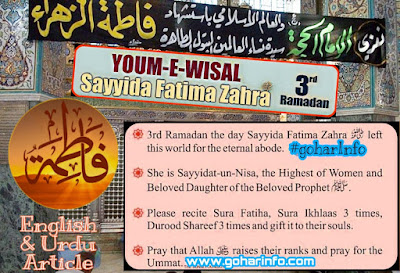 Syeda Khatun Janat Syeda Fatima Al-Zahra, peace be upon her 3rd Ramadan , 3rd Ramadan Syeda Fatima Al-Zahra, (may God be pleased with her),  day of death