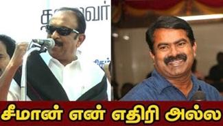 Vaiko Speech about Seeman  MDMK Naam Tamilar