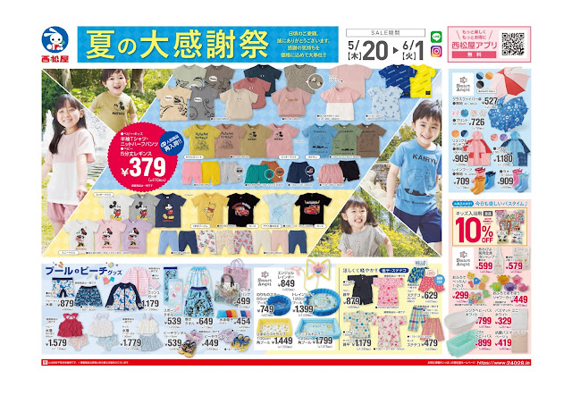 チラシ5月20日版「夏の大感謝祭」 西松屋チェーン/越谷レイクタウン店