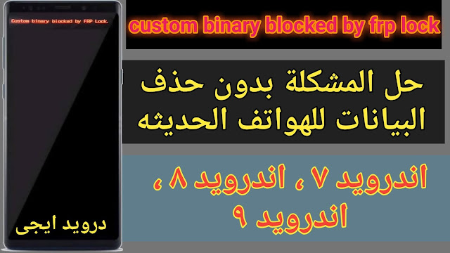custom binary blocked by frp lock for android  7 nougat , 8 oreo , 9 Pie