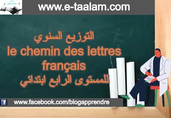 التوزيع السنوي le chemin des lettres français للمستوى الرابع ابتدائي