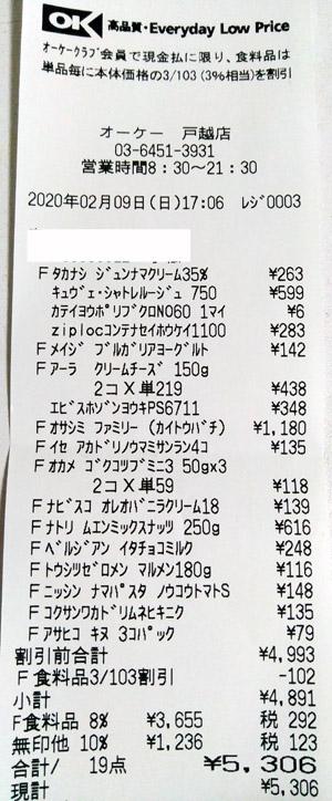OK オーケー 戸越店 2020/2/9 のレシート