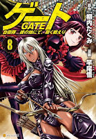 Manga Gate Jieitai Kanochi nite, Kaku Tatakaeri Cover Vol. 08