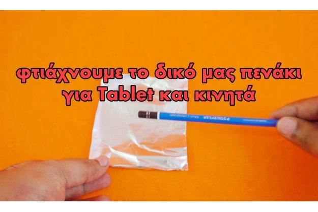 [How to] Φτιάχνουμε το δικό μας DIY πενάκι (Stylus) για Tablet και Κινητά