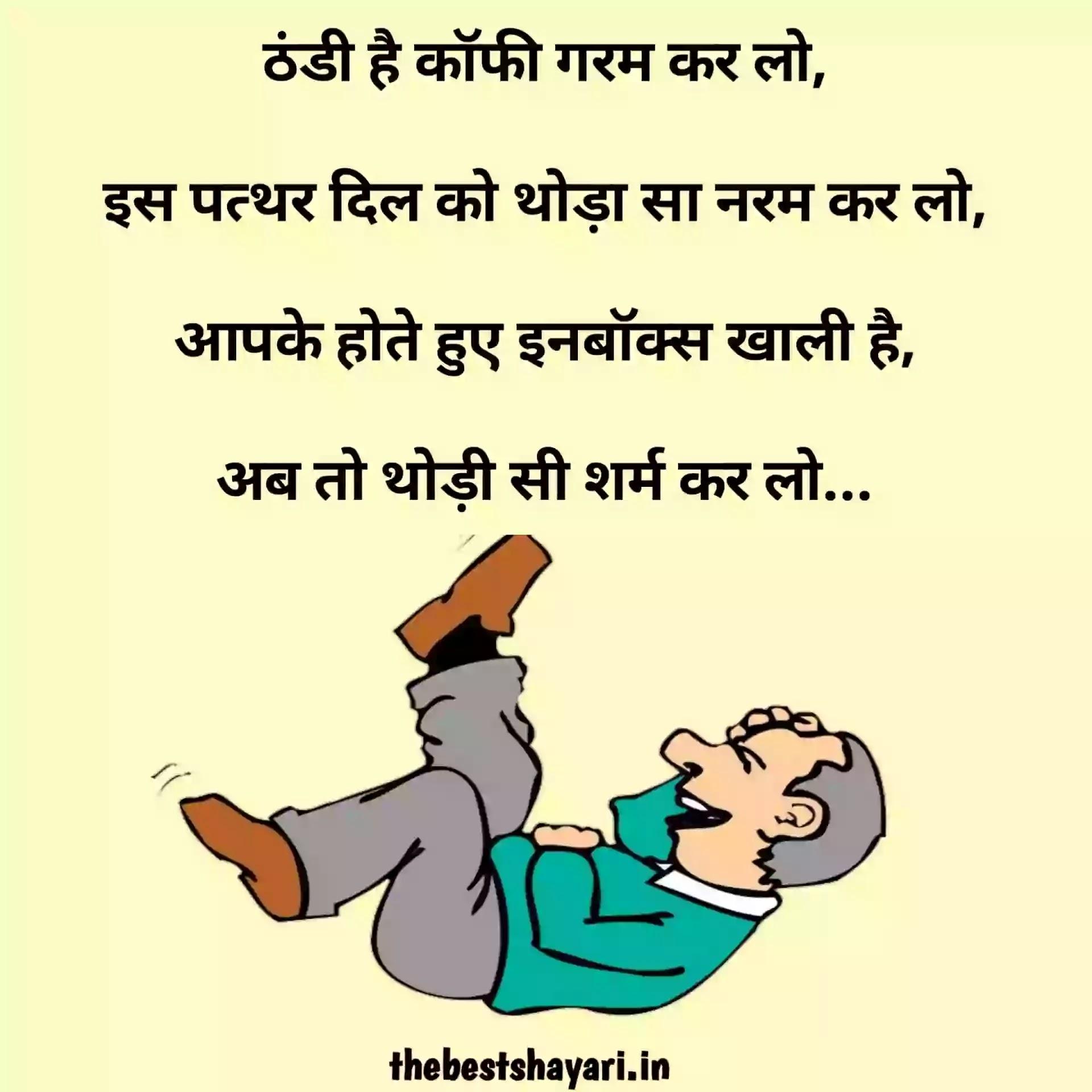 funny jokes shayari in Hindi