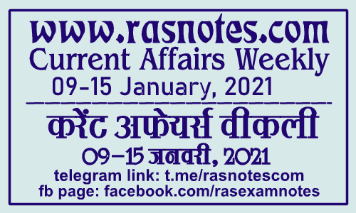 Current Affairs GK Weekly January 2021 (09-15 January) in hindi pdf | rasnotes.com